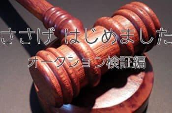 ささげ_オークション検証編
