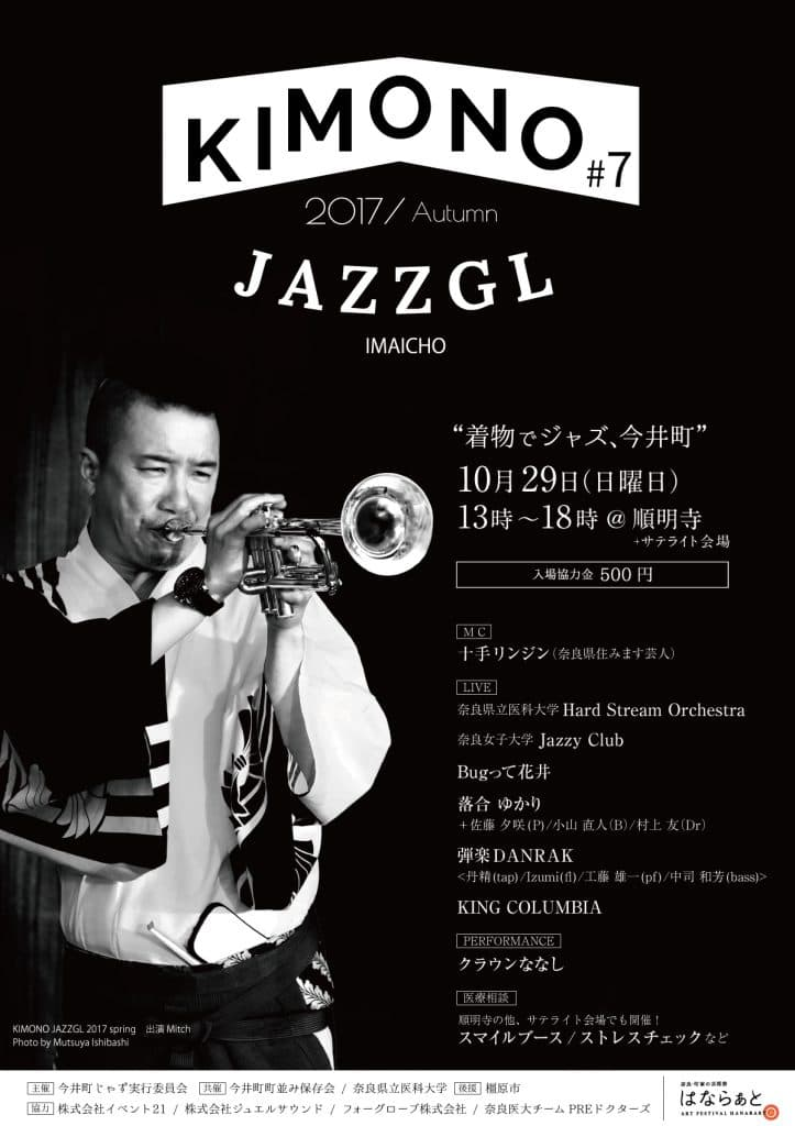 kimono jazz 2017autumn
