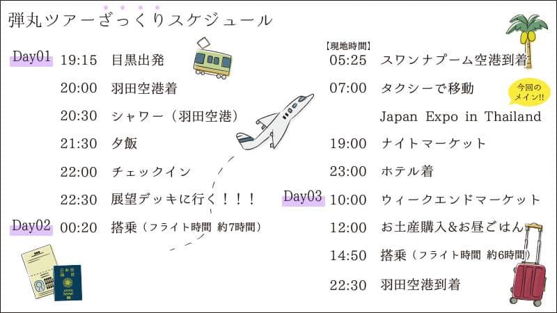 kondo_Thailand_schedule