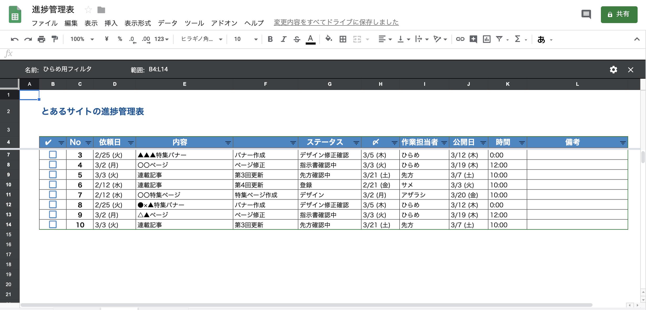 スクリーンショット 2020-03-04 11.23.53