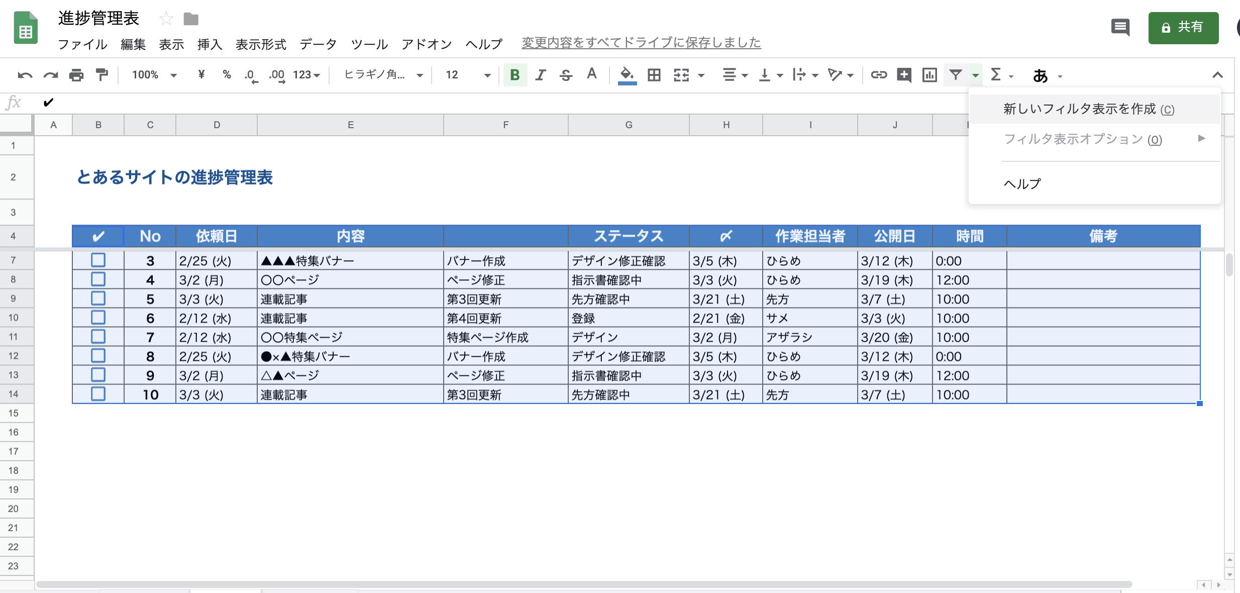 スクリーンショット 2020-03-04 11.21.29