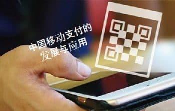 【2】中国移动支付的发展与应用(中国のモバイル決済開発とアプリケーション)