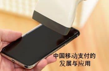 中国のモバイル決済開発とアプリケーション