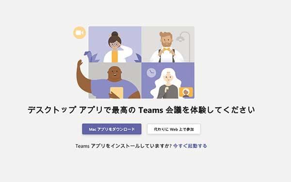 Teamsゲスト手順3