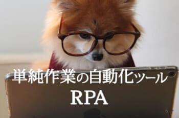 単純作業の自動化ツール!RPAのご紹介