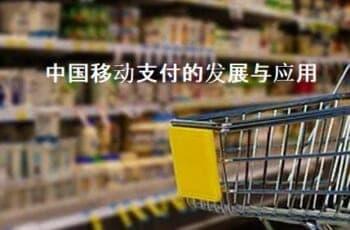 【3】中国移动支付的发展与应用(中国のモバイル決済開発とアプリケーション)