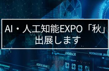 第1回AI・人工知能EXPO「秋」出展します