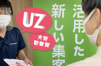 【FG独自 LINE連携アプリ「UZ apps for LINE」を掲げ】今年も大阪勧業展に出展しました!