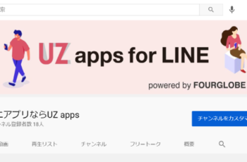 LINEのミニアプリなら UZ apps YouTube Channel