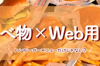 「おもしろい」Webデザイン用語(ナビゲーション・メニュー編)