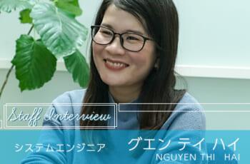 【社員にフォーカスON!】グエン・テイ・ハイさん/企画設計(PD)ユニット インタビュー
