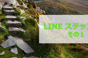 LINEステップ配信を設定する際に必ず考えておきたいこと