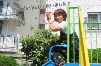【Apple Watch Series2】女性におすすめの機能を紹介するよ♪