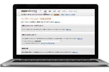 Amazonに一括で商品を登録する方法をご紹介します!