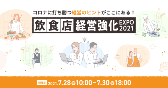 飲食店経営強化EXPO2021
